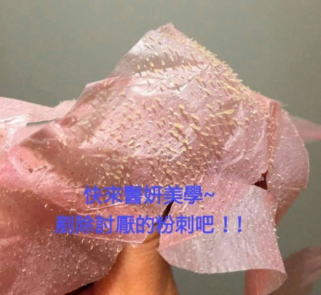 日本膠原蛋白拔粉刺 1