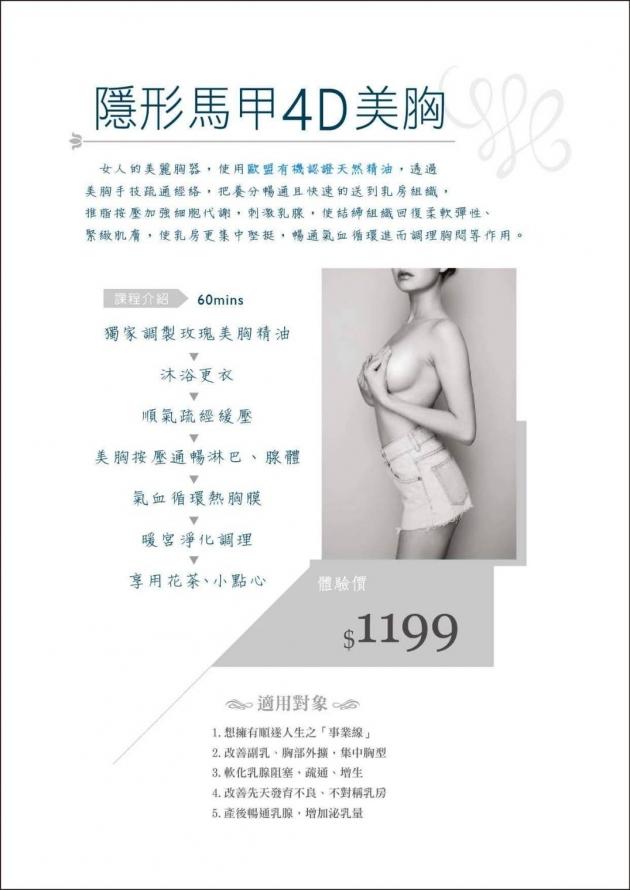 女神團套裝美體課程 3